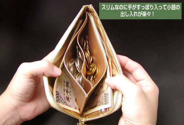 世界一使いやすい白蛇財布 内部